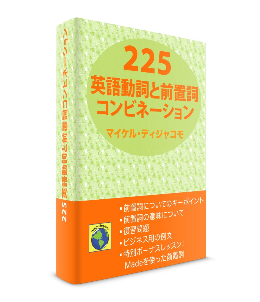 225-verb-preposition-nihongo-3D